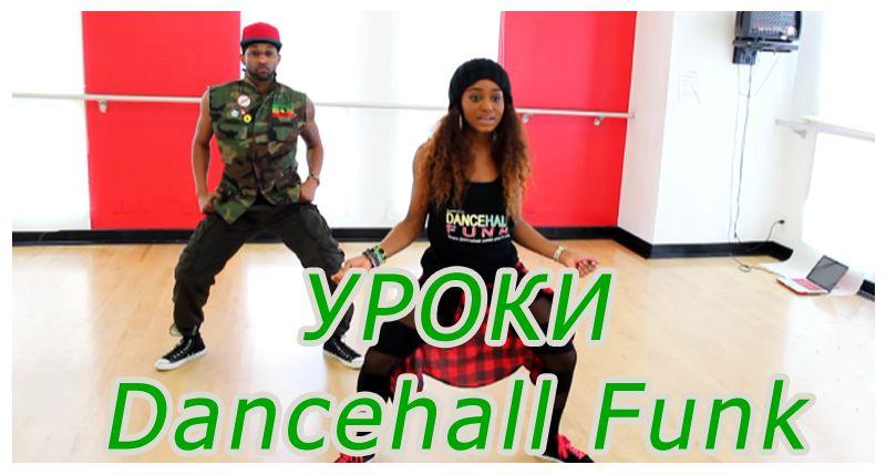 Видео уроки Dancehall для начинающих. Ч.2