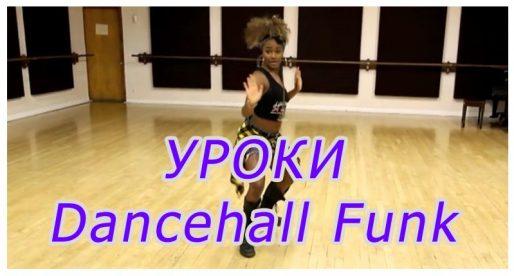 Видео уроки Dancehall для начинающих. Ч.3
