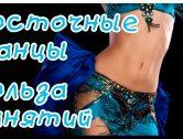 Польза занятий восточными танцами для женщин